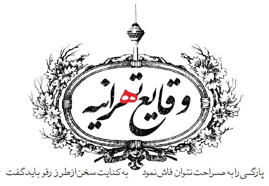 وقایع تهرانیه شماره ۷۷