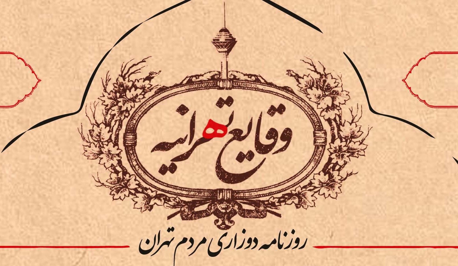 «وقایع تهرانیه» ویژهنامهی هفته محیط زیست