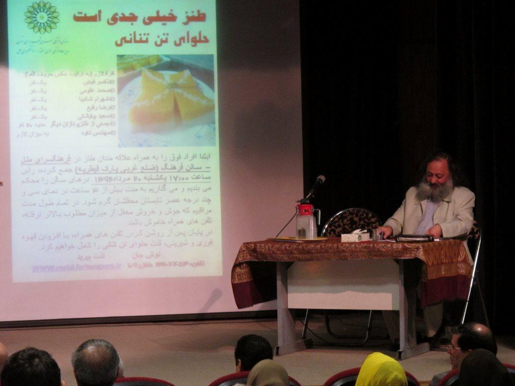 حلوای تنتنانی در تهران