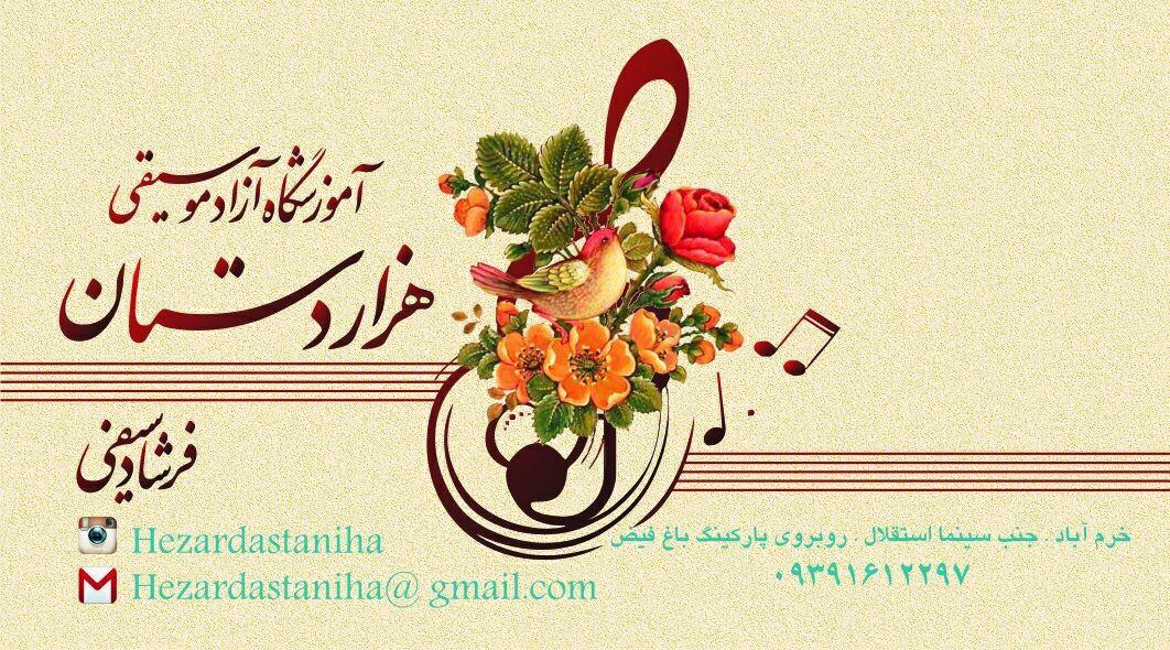 فرشاد سیفی هزاردستان را افتتاح کرد