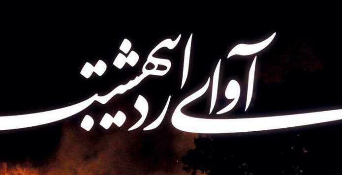 پنجمین برنامه پاکسازی طبیعت انجمن آوای اردیبهشت