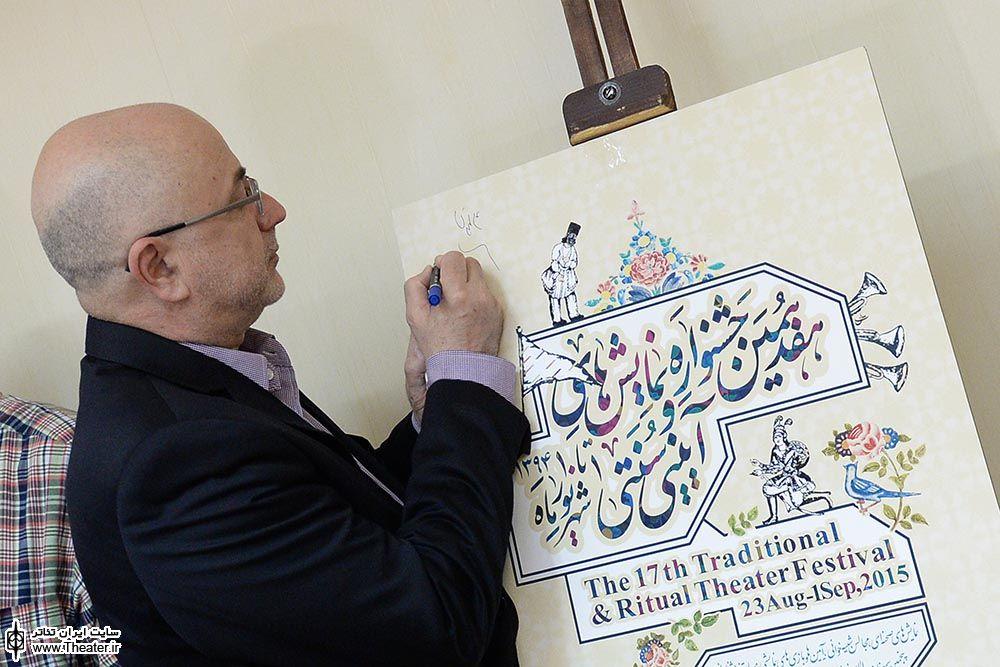 پیام معاون امور هنری وزارت ارشاد به هفدهین جشنواره نمایشهای آیینی و سنتی