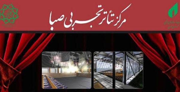 مهرماه مرکز تئاتر «صبا» افتتاح میشود