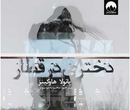 پرفروشترین رمان جهان به فارسی ترجمه شد