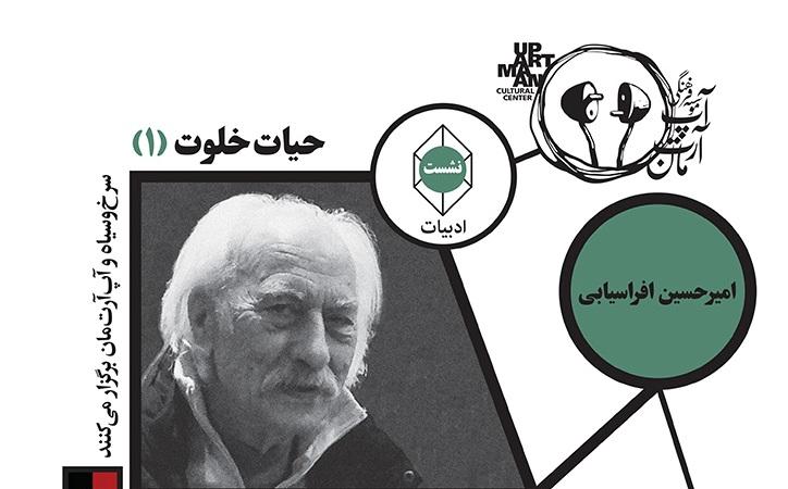 جُنگ ادبی اصفهان در آپآرتمان