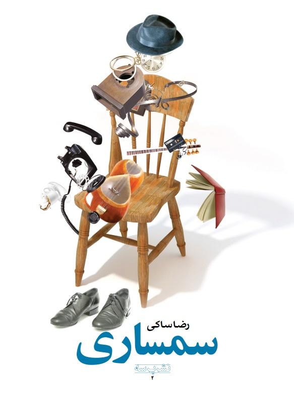 داستانهای طنز در «سمساری»