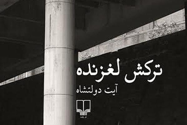 دو کتاب جدید از نشر چشمه