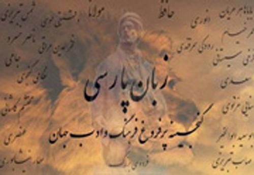 کلاسهای زبان فارسی در کرواسی