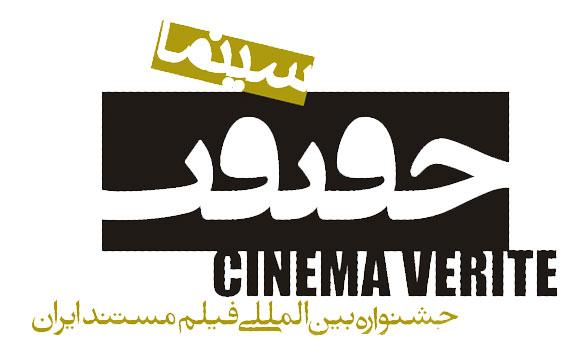 ۷۱ فیلم در سینما حقیقت رقابت میکنند