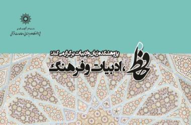 نشست حافظ، فرهنگ و ادبیات