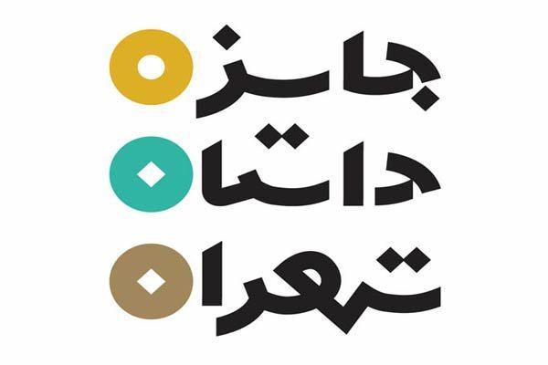 جایزه رمان تهران در راه است