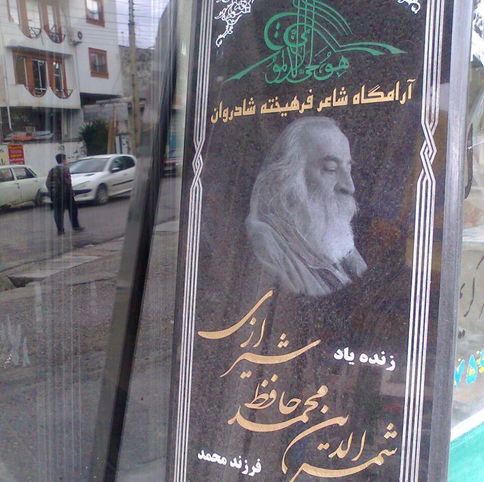 سنگ حافظ با عکس لطفی و شعر سعدی