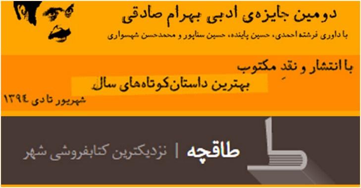 چهل داستاننویس منتخب جایزهی بهرام صادقی