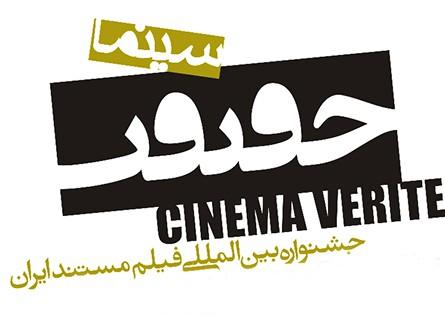آغاز نهمین جشنواره «سینماحقیقت»