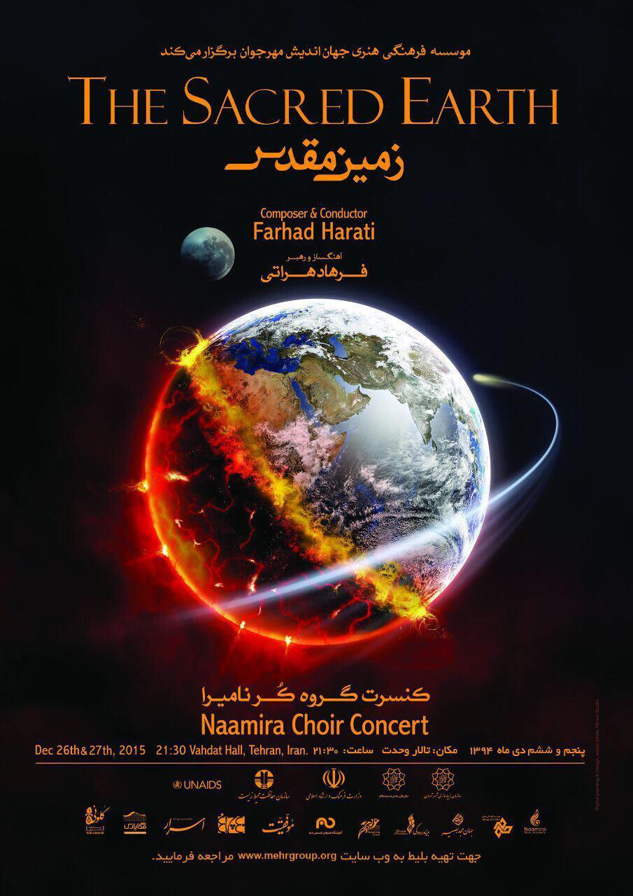 کنسرت زمین مقدس بینالمللی شد