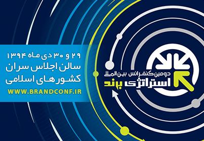 برگزاری دومین کنفرانس بینالمللی استراتژی برند