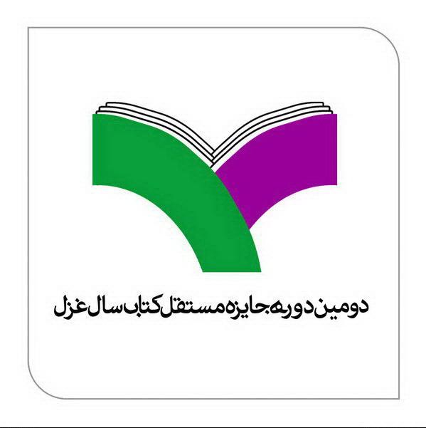 کتاب سال غزل ایران برگزیده شد