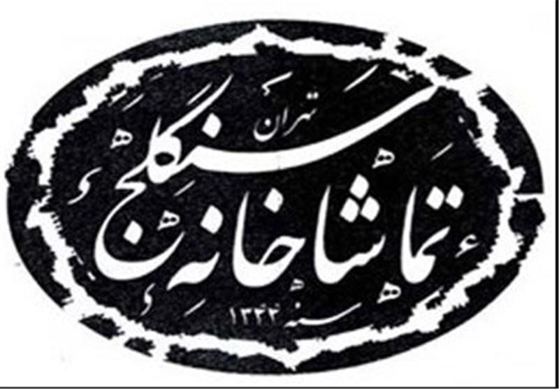 پنجاه سال پویایی تئاتر ایران در سنگلج