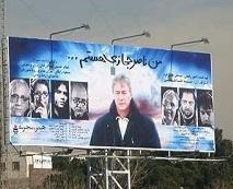 ناصر حجازی روی بیلبوردهای تهران
