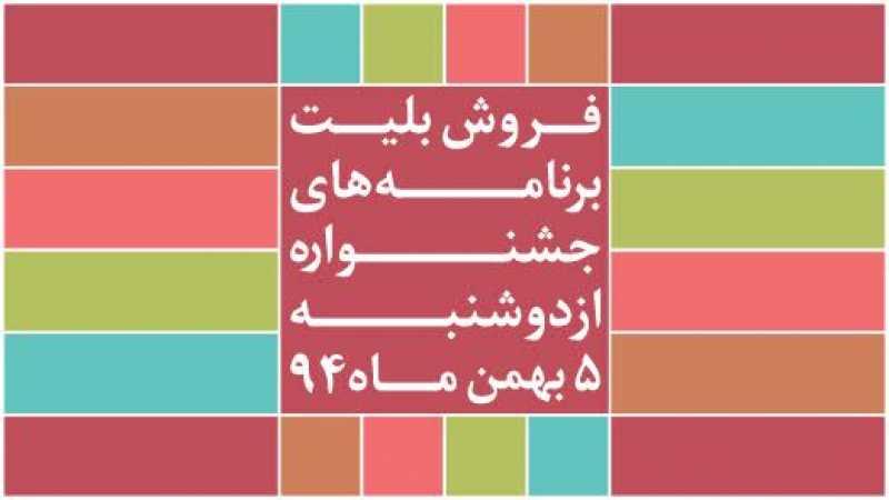 فروش بلیت جشنواره موسیقی فجر آغاز شد