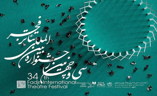 برنامه سومین روز از جشنواره تئاتر فجر