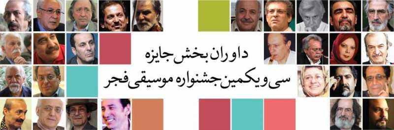 داوری آثار موسیقی ایرانی و کلاسیک