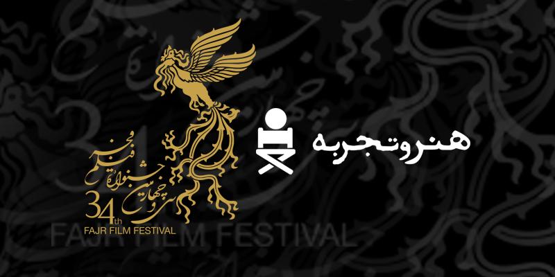 اسامی فیلمهای بخش هنر و تجربه اعلام شد