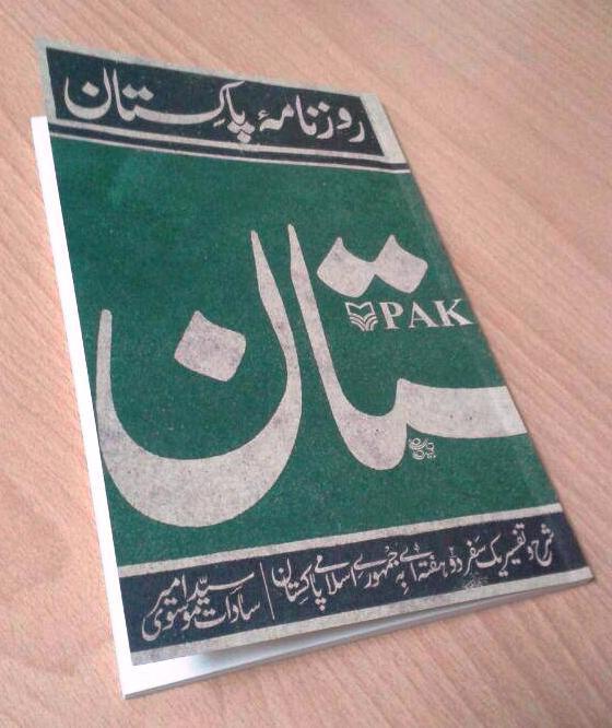 کتاب طنز روزنامه پاکستان را بخوانید
