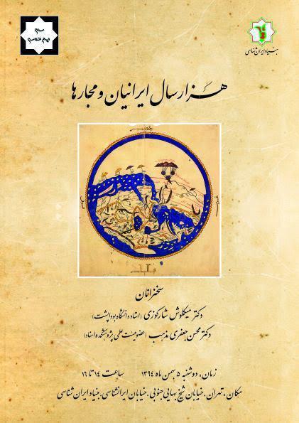 بررسی هزار سال ارتباط ایران