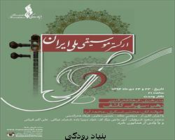 ارکستر ملی ایران به روی صحنه میرود