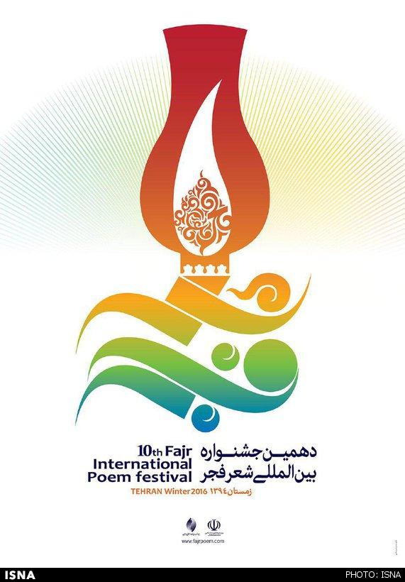 شیراز میزبان دهمین جشنواره شعر فجر