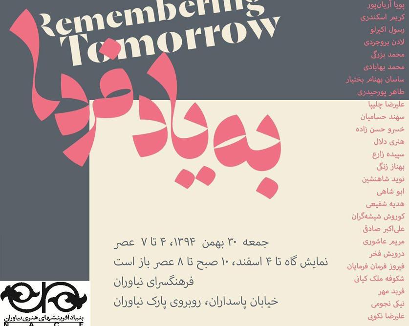 آثار نقاشان معاصر در نمایشگاه «به یاد فردا»