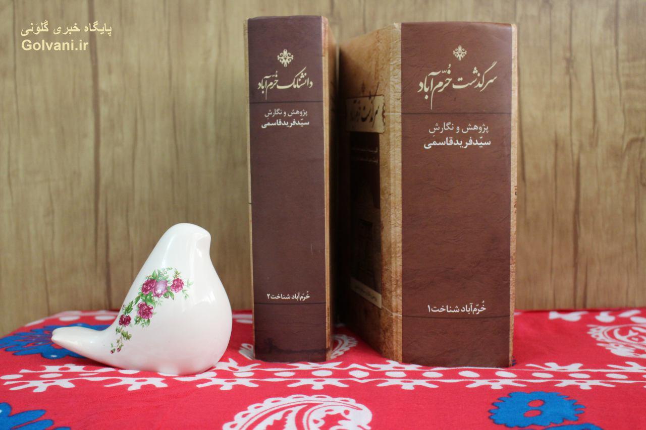 نخستین فرهنگ اعلام شهرهای ایران منتشر شد