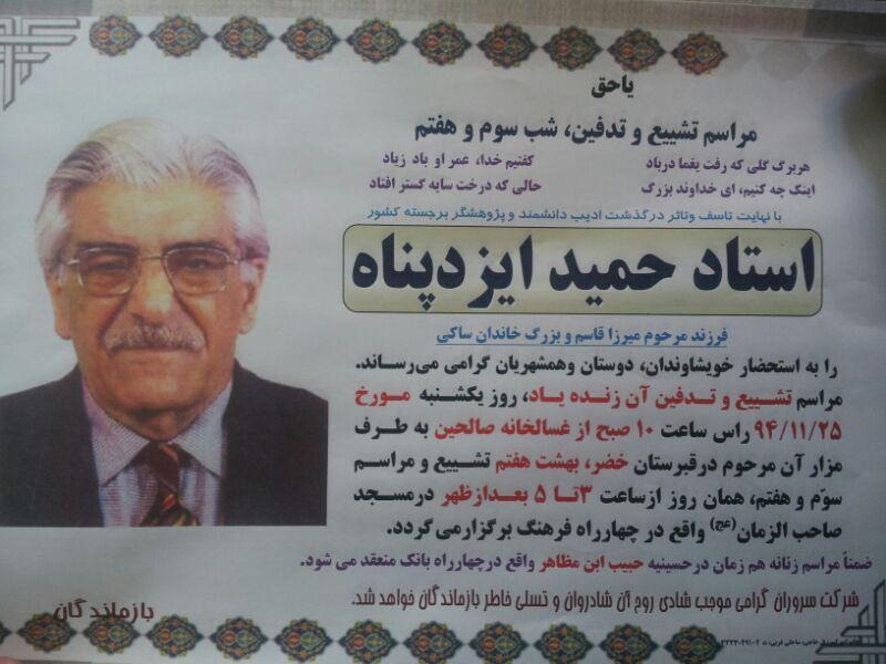 هیچ مراسم برنامهریزی شدهای برای تشییع مرحوم ایزدپناه در تهران وجود ندارد