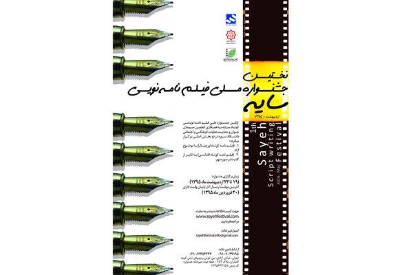 نخستین جشنواره فیلمنامهنویسی ملی «سایه»