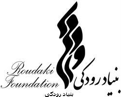 توضیح بنیاد رودکی درباره استعفای علی رهبری