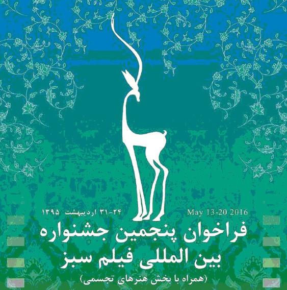 برگزاری جلسه کمیته جشنواره فیلم سبز