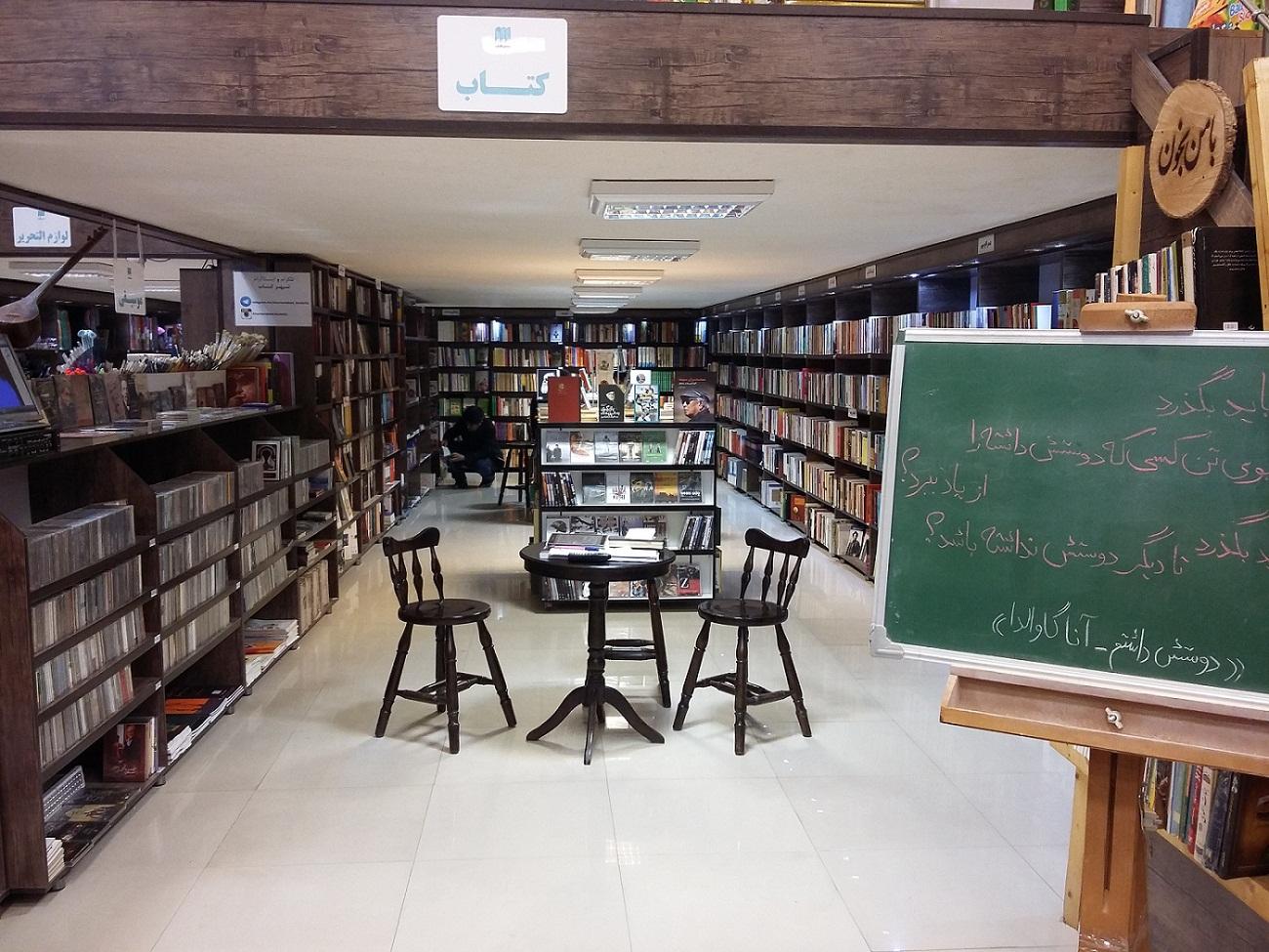 خرمآباد در عیدانه کتاب چهارم کشور شد