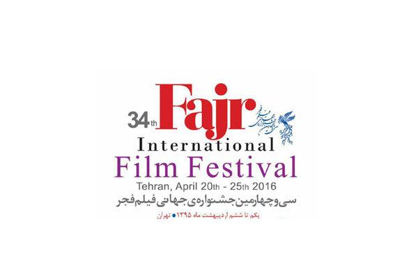 فیلمهای ایرانی بخش مسابقه مشخص شدند