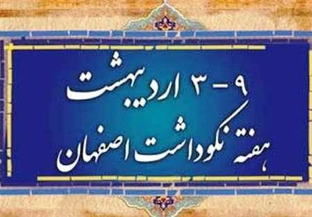 مراسم هفته اصفهان برگزار شد