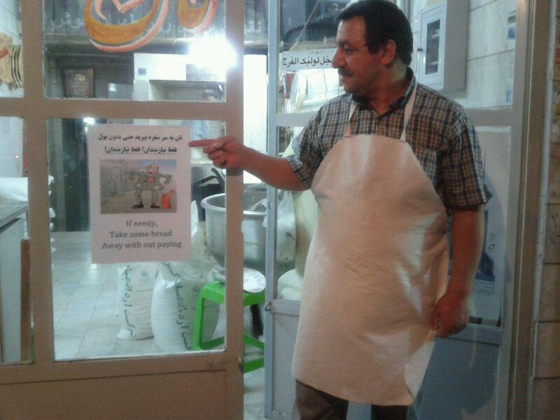 نانوایی مجانی در تهران