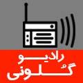 رادیو گلونی