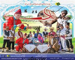 روناک اقوام ایرانی را گرد هم میآورد