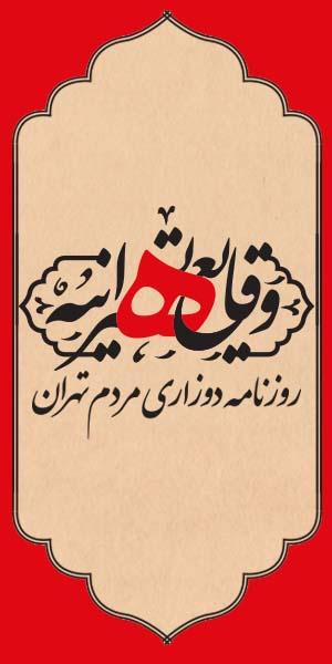 وقایع تهرانیه