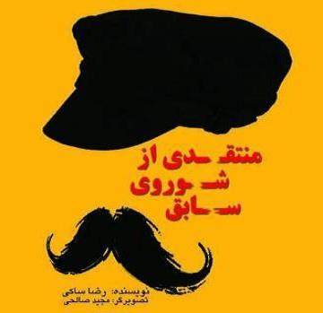 تازهترین کتاب طنز رضا ساکی منتشر شد