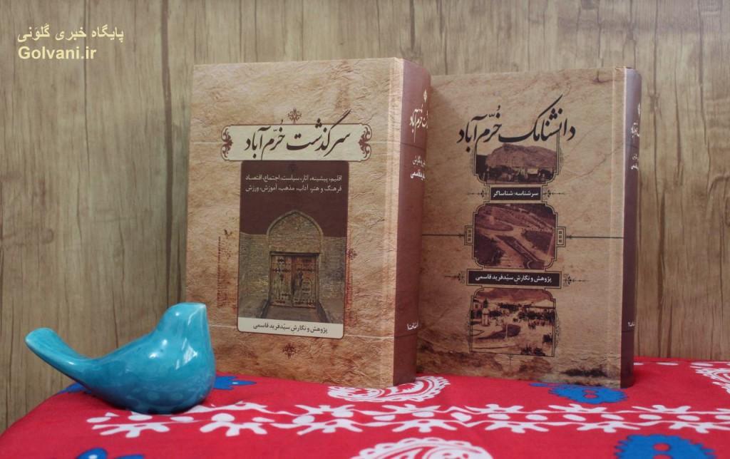 مجموعه خرمآبادشناخت در نمایشگاه کتاب