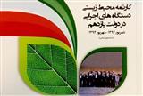 کارنامه محیط زیستی وزارت ارتباطات منتشر شد