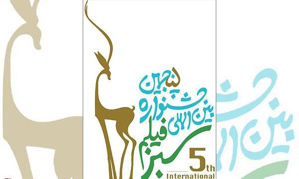 معرفی مستندهای راهیافته به جشنواره فیلم سبز