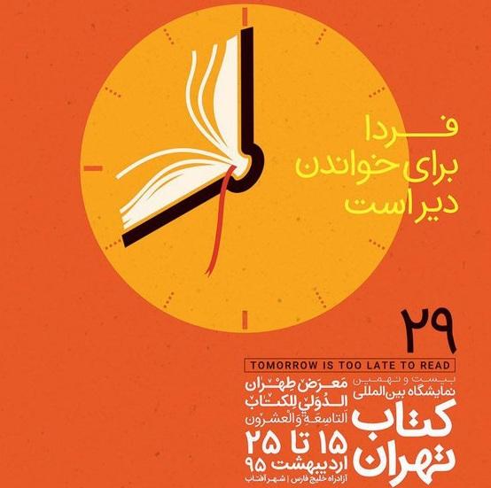 جلسات و نشستهای روز سوم نمایشگاه کتاب