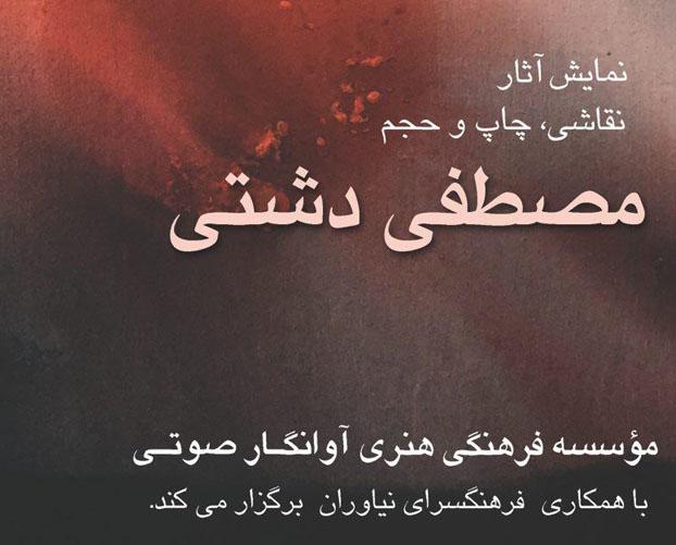 افتتاح نمایشگاه نقاشی مصطفی دشتی
